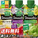 【送料無料】カゴメ 野菜生活100 Smoothie 12本単位で2種類選べる合計24本セット【2ケース】【野菜ジュース】【選り取り】【よりどり】【スムージー】・・・