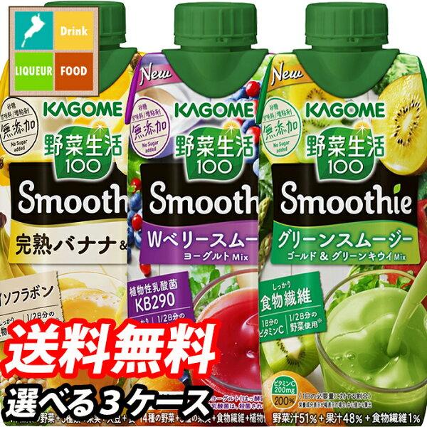 カゴメ野菜生活100Smoothie12本単位で3種類選べる合計36本セット 3ケース  野菜ジュース  選り取り  よりど