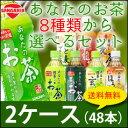 【送料無料】サンガリア あなたのお茶シリーズ500ml8種類...