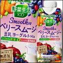 【送料無料】カゴメ 野菜生活100 Smoothieベリース...