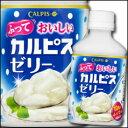 カルピス ふっておいしいカルピスゼリー280g×1ケース(全24本)【新商品】【新発売】