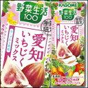 カゴメ野菜生活100愛知いちじくミックスヨーグルト風味195ml×1ケース(全24本)