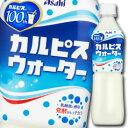 【送料無料】アサヒ カルピスウォーター500ml×1ケース(...