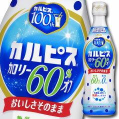 アサヒ カルピス カロリー60%オフ470mlプラスチックボトル×1ケース(全12本)【to】