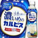 【送料無料】アサヒ 濃いめのカルピス490ml×2ケース(全48本)【to】