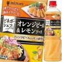 【送料無料】ミツカン ビネガーシェフ オレンジピール&レモンソース1060g×2ケース(全16本)