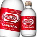 【送料無料】アサヒ ウィルキンソン タンサン(ワンウェイびん)300ml×1ケース(全24本)