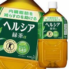 【送料無料】花王 ヘルシア緑茶【特定保健用食品】1.05L×2ケース(全24本)