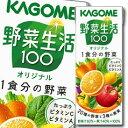 【送料無料】カゴメ 野菜生活100 オリジナル200ml×1ケース(全24本)【野菜ジュース】