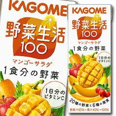 【11日20時よりマラソン限定!ポイント5倍】カゴメ 野菜生活100 マンゴーサラダ200ml×1ケース(全24本)