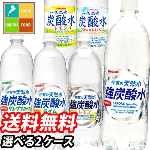 サンガリア伊賀の天然水炭酸水1000ml6種類より2種選べる合計24本セット 1L  1ケース  選べる  選り取り