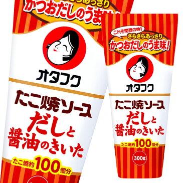 【送料無料】オタフクソース だしと醤油のたこ焼ソース300gスマートボトル×2ケース(全24本)
