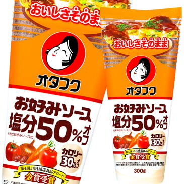 【送料無料】オタフクソース お好みソース塩分50%オフ300gスマートボトル×2ケース(全24本)