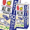 【送料無料】マルサンアイ 豆乳飲料 紅茶 カロリー50%オフ1L紙パック×1ケース(全6本)