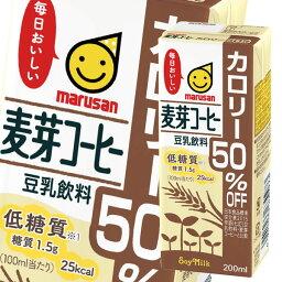 マルサンアイ 豆乳飲料 麦芽コーヒー カロリー50%オフ200ml紙パック×1ケース(全24本)