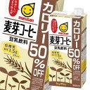 【送料無料】マルサンアイ 豆乳飲料 麦芽コーヒー カロリー50%オフ1L紙パック×3ケース(全18本)