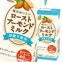 【送料無料】マルサンアイ 毎日おいしいローストアーモンドミルク 砂糖不使用200ml紙パック×1ケース(全24本)