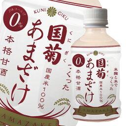 【送料無料】篠崎 国菊 あまざけ300gペット×3ケース(全60本)