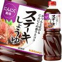 【送料無料】キッコーマン ステーキしょうゆ にんにく風味1205g×2ケース(全12本) 1