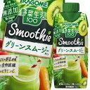【送料無料】カゴメ 野菜生活100 Smoothie グリーンスムージーMix330ml×4ケース(全48本)
