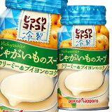 【送料無料】ポッカサッポロ じっくりコトコト 冷製じゃがいものスープ170g缶×1ケース(全30本)