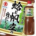 【送料無料】ヒガシマル 割烹関西 蛤と帆立の白だしつゆ1Lペ