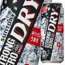 【送料無料】サントリー -196℃ ストロングゼロ ドライ500ml缶×1ケース(全24本)