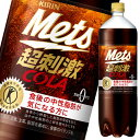 【送料無料】キリン メッツコーラ1.5L×1ケース(全8本)
