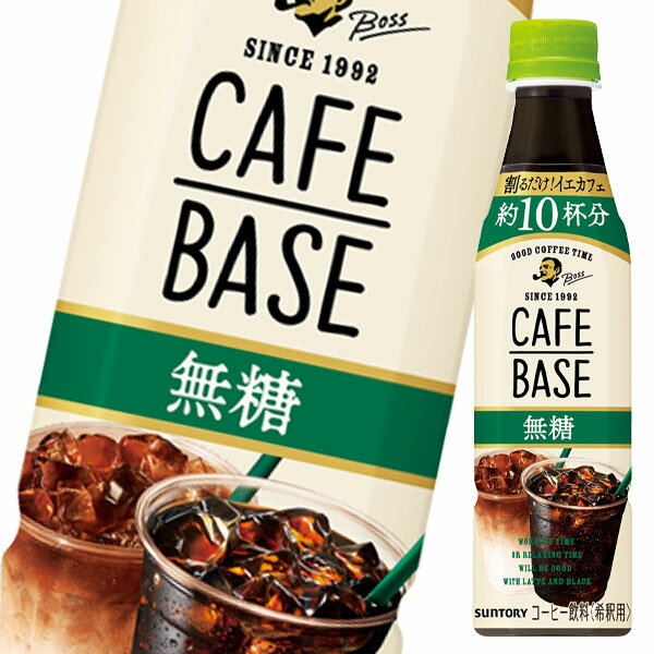 BOSS(ボス)『カフェベース無糖』