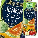 【送料無料】カゴメ 野菜生活100 濃厚果実 北海道メロンミックス195mlリーフパック×4ケース(全96本)
