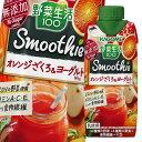 【送料無料】カゴメ 野菜生活100 Smoothieオレンジざくろ&ヨーグルトMix330ml×1ケース(全12本)(ビタミンA)(ビタミンC)(ビタミンE)・・・