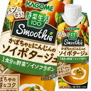 【送料無料】カゴメ 野菜生活100 Smoothie かぼちゃとにんじんのソイポタージュ250g×2ケース(全24本)