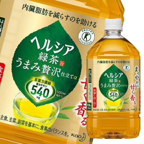【送料無料】花王 ヘルシア緑茶 うまみ贅沢仕立て1L×1ケース(全12本)【特定保健用食品】
