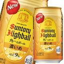 【送料無料】サントリー 角ハイボール 濃いめ350ml缶×1ケース(全24本)