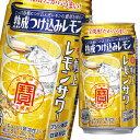 【送料無料】宝酒造 寶 極上レモンサワー 熟成つけ込みレモン350ml缶×1ケース(全24本)