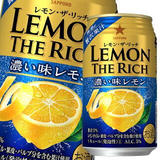レモン・ザ・リッチ濃い味レモン