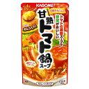 【送料無料】カゴメ 甘熟トマト鍋スープ(ストレートタイプ)75……