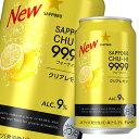 【送料無料】サッポロ チューハイ99.99(フォーナイン) クリアレモン350ml缶×1ケース(全24本)
