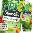 【送料無料】カゴメ 野菜生活100 SmoothieグリーンスムージーMix1000g×1ケース(全6本)