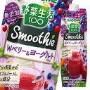 【送料無料】カゴメ 野菜生活100 SmoothieWベリー&ヨーグルトMix1000g×3ケース(全18本)