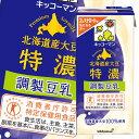【送料無料】キッコーマン 北海道産大豆 特濃調製豆乳1L紙パック×1ケース(全6本)
