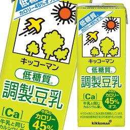 【送料無料】キッコーマン 低糖質 調製豆乳200ml紙パック×2ケース(全36本)