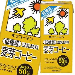 【送料無料】キッコーマン 低糖質 豆乳飲料 麦芽コーヒー1L紙パック×1ケース(全6本)