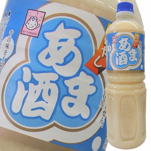 【送料無料】ヤマク 冷やしあま酒(ストレート)1Lボトル×1ケース(全6本)