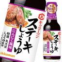 【送料無料】キッコーマン ステーキしょうゆ にんにく風味165gびん×2ケース(全24本) 1