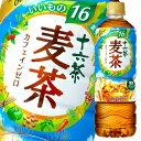 【送料無料】アサヒ 十六茶麦茶660ml×1ケース(全24本) 1