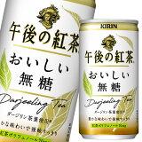 【送料無料】キリン 午後の紅茶 おいしい無糖185g缶×2ケース(全40本)