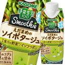 【送料無料】カゴメ 野菜生活100Smoothie えだまめのソイポタージュ250g×3ケース(全36本)