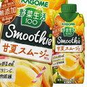 【送料無料】カゴメ 野菜生活100 Smoothie 甘夏スムージーMix330ml×1ケース(全12本)