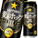 【送料無料】サッポロ 麦とホップ 黒500ml缶×1ケース(全24本)